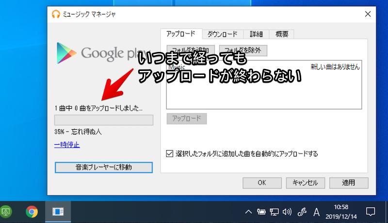 Google Play Music Managerでいつまでもアップロード途中のままの画面