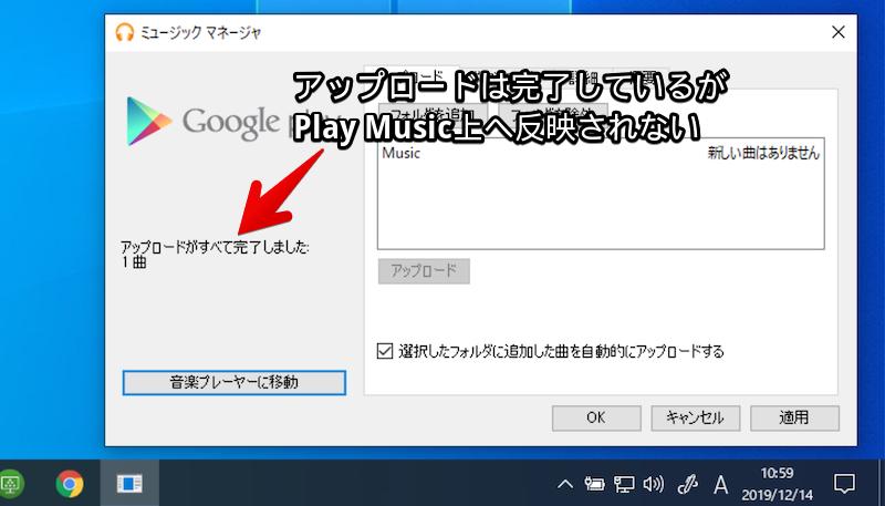Google Play Music Managerでアップロード完了と出る画面