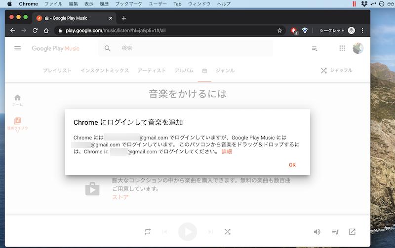 ChromeとPlay Musicでログイン中のアカウントが異なる際のエラーメッセージ