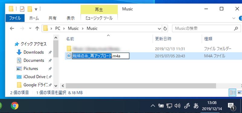 ファイル名を変更して削除済み楽曲を再アップロードする手順1