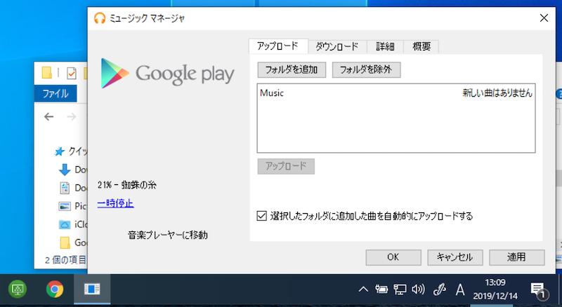 ファイル名を変更して削除済み楽曲を再アップロードする手順2