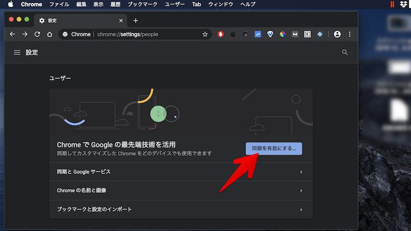 Chromeのアカウントを切り替える手順3