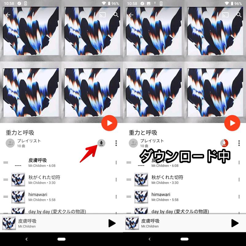 AndroidでPlay Musicから曲を保存する手順1
