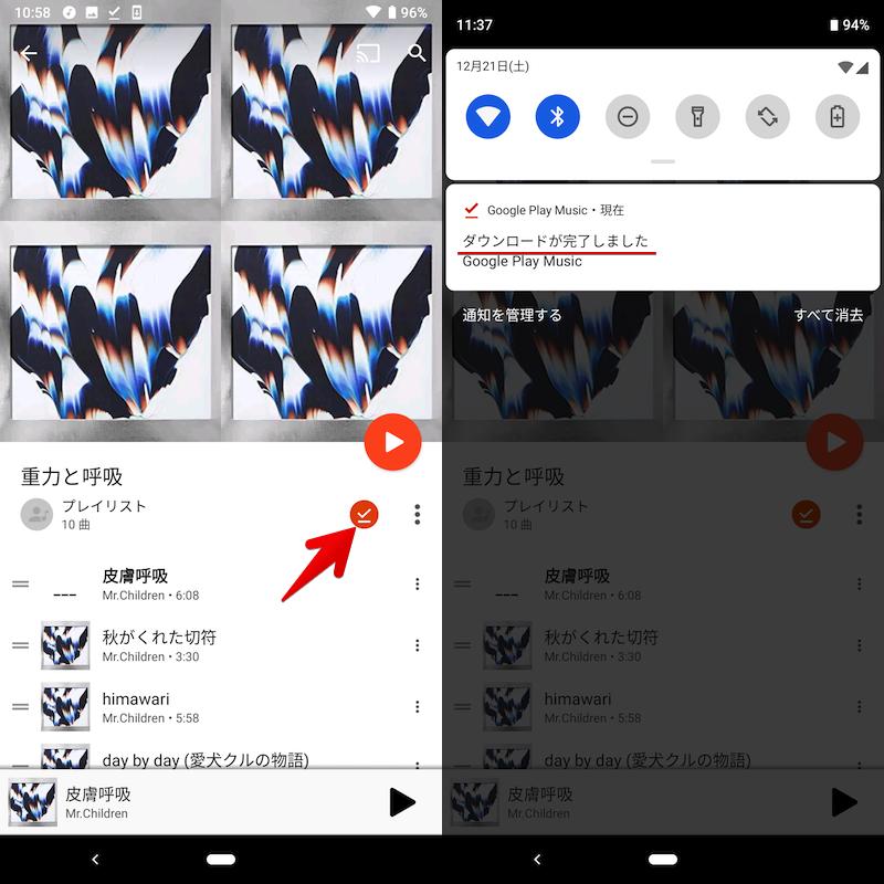 AndroidでPlay Musicから曲を保存する手順2