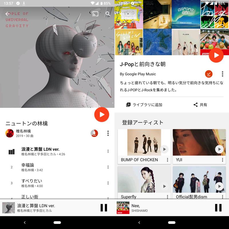Play Musicで定期購入のアルバムやラジオステーションダウンロードする画面