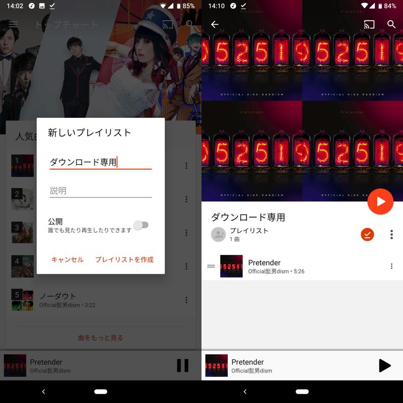 Play Musicアプリで1曲ずつ個別に保存する手順2