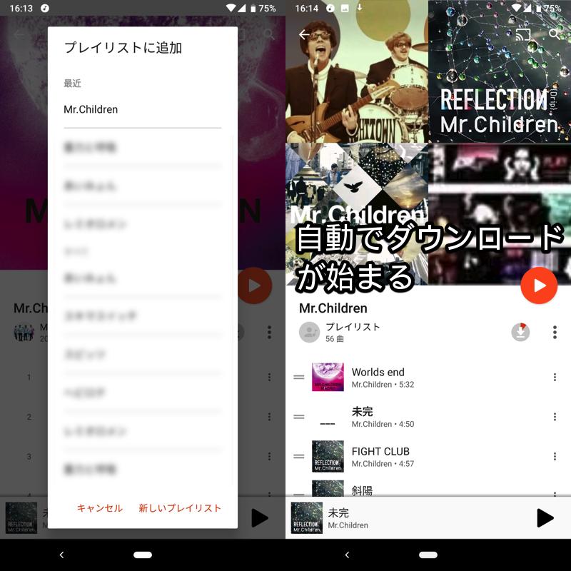 プレイリストまたはアルバムに新しく追加された曲が自動ダウンロードされる画面