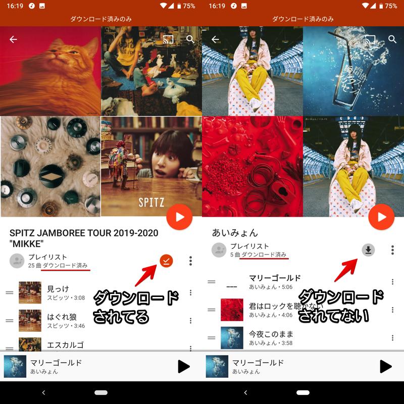 ストリーミング再生した曲が自動ダウンロードされる画面