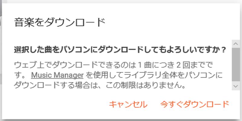 Play Musicダウンロードの回数制限で表示されるメッセージ(1回目)