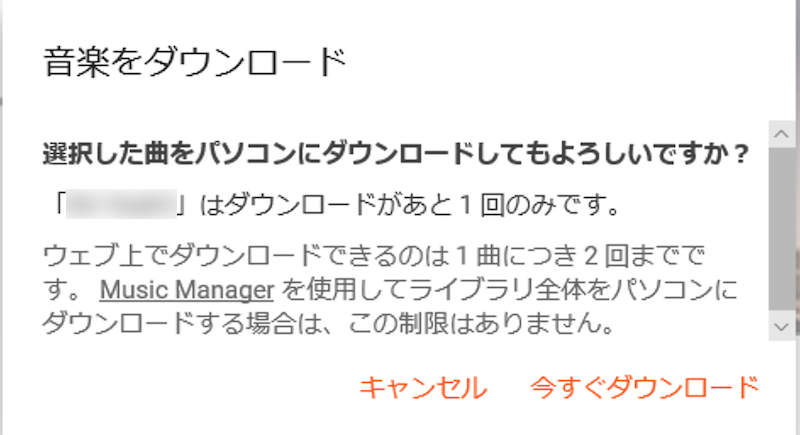 Play Musicダウンロードの回数制限で表示されるメッセージ(2回目)