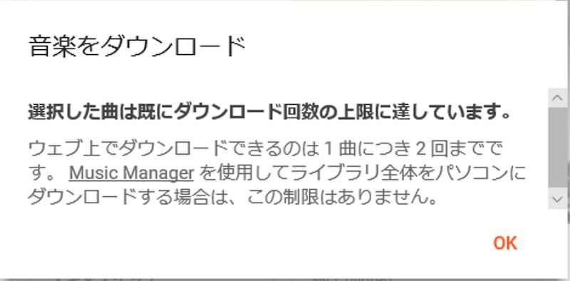 Play Musicダウンロードの回数制限で表示されるメッセージ(3回目以降)