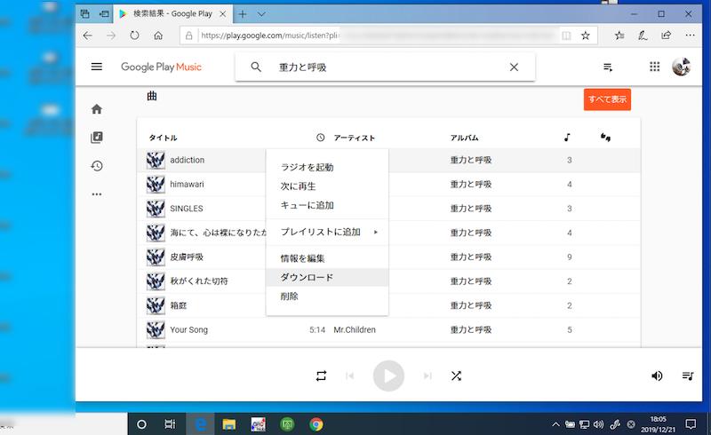 アップロードした楽曲を1曲ずつダウンロードする画面