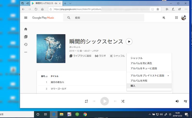 有料会員でも聴き放題の曲をダウンロードできない画面