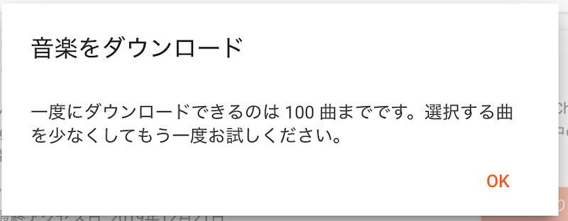 Play Musicで100曲以上のダウンロード時に表示されるメッセージ