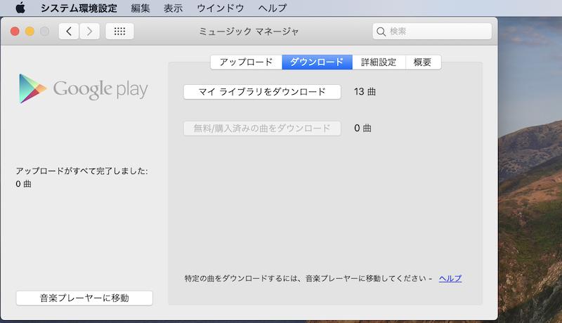 Google Play Music Managerからダウンロードする手順1