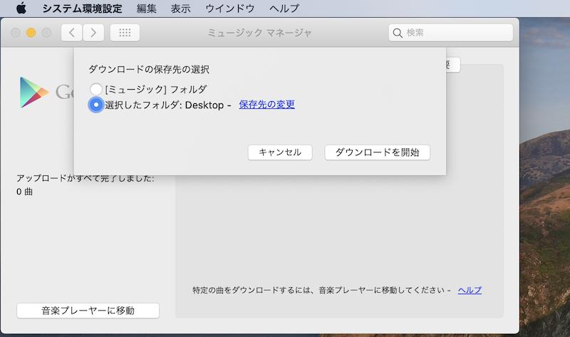 Google Play Music Managerからダウンロードする手順2