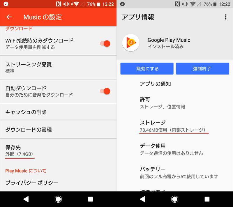 Play Musicアプリ本体のデータは内部ストレージに保存されたまま