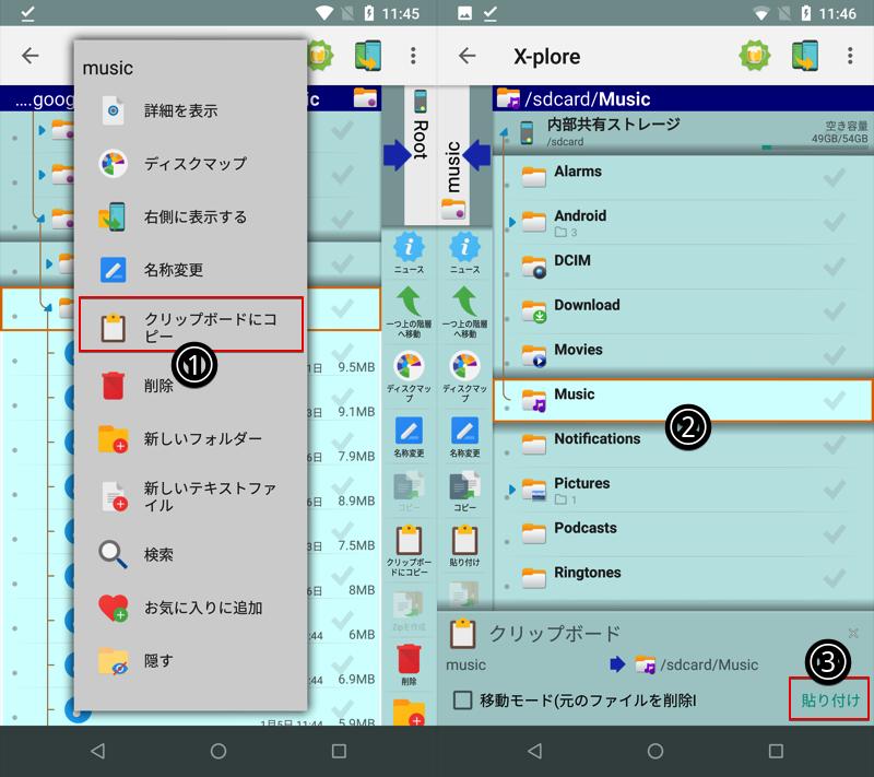 X-plore File Managerでmp3楽曲ファイルを保存する手順5