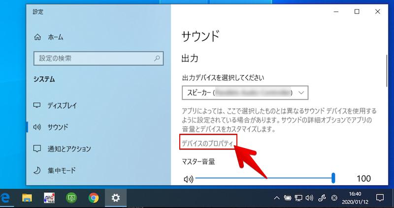 Windows標準のラウドネス等化機能を使う手順2