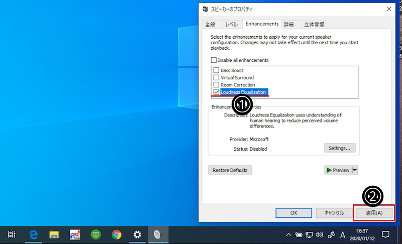 Windows標準のラウドネス等化機能を使う手順3