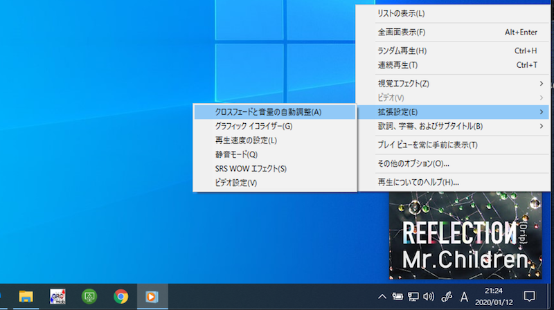 Windows Media Playerで音量自動調整を設定する手順