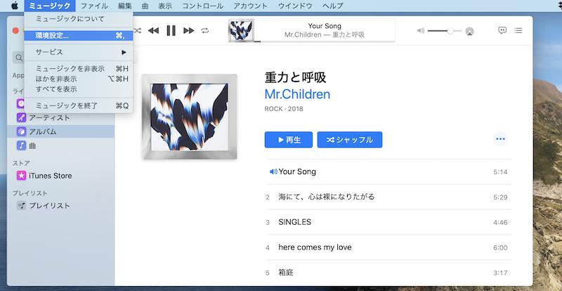 Appleミュージックで「曲どうしの音量レベルをそろえる」手順1
