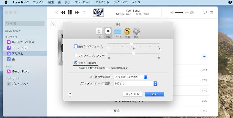 Appleミュージックで「曲どうしの音量レベルをそろえる」手順2
