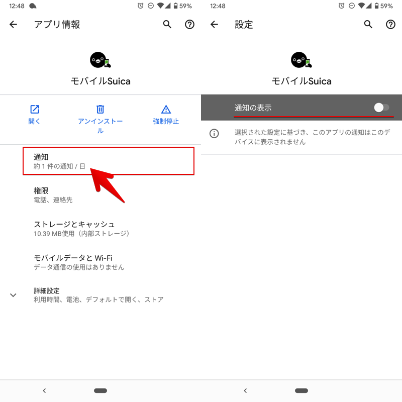 モバイルSuicaアプリ全体の通知をオフにする手順3