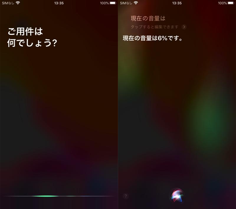 Siriに現在の音量を尋ねる手順