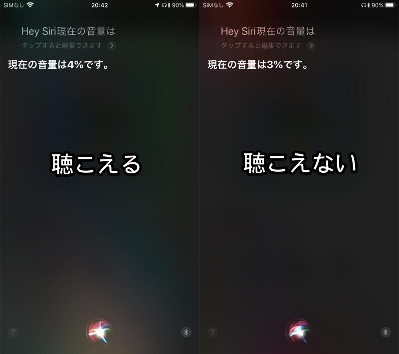 Siriに現在の音量を尋ねた画面