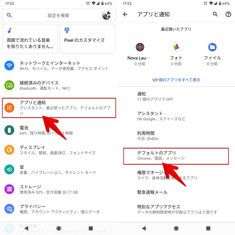 Androidでホームアプリを変更する手順1