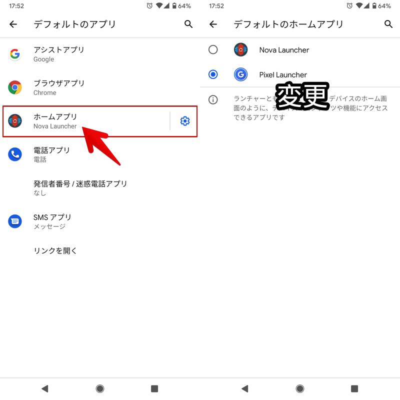 Androidでホームアプリを変更する手順2