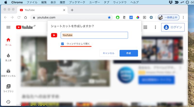 Chrome標準機能でサイトをアプリ化する手順2