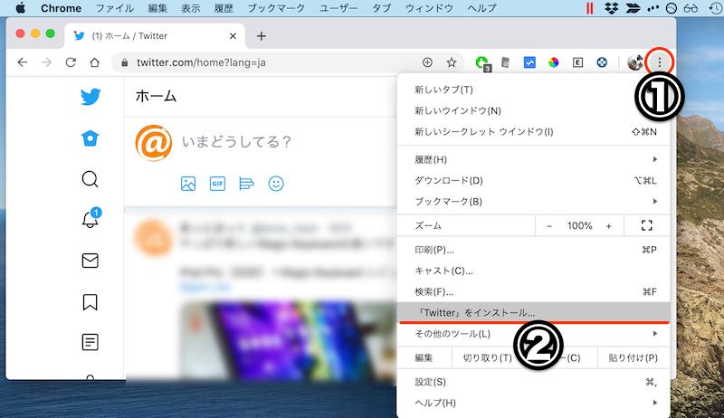 Chrome標準機能でサイトをアプリ化する手順4