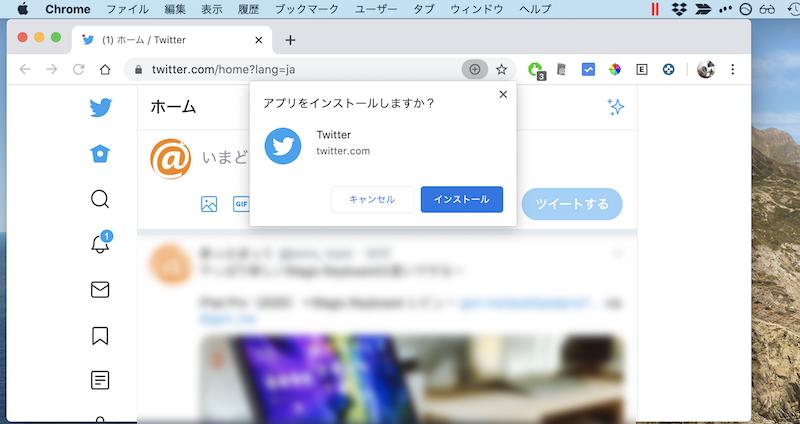 Chrome標準機能でサイトをアプリ化する手順5