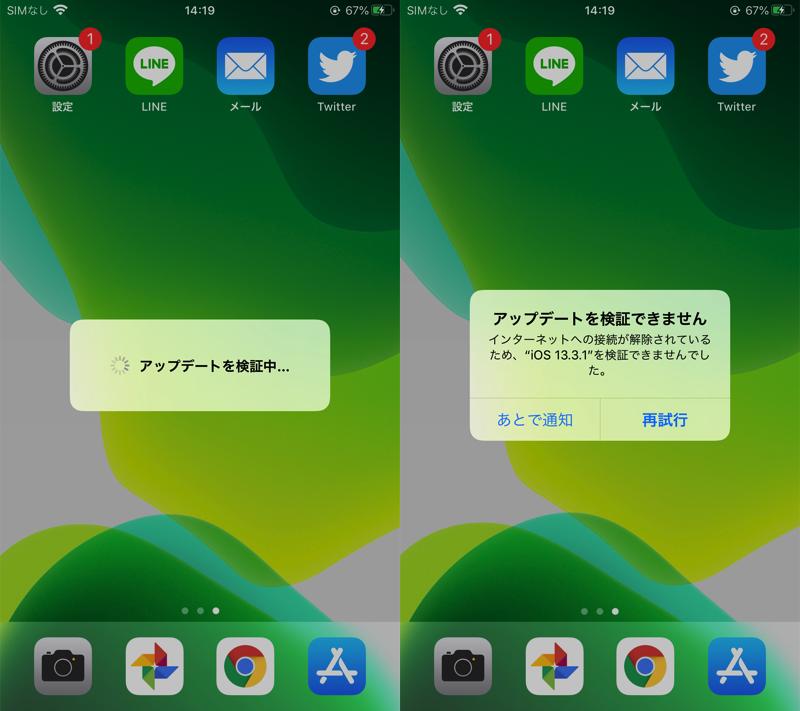 iPhone「アップデートを検証できません」メッセージ画面