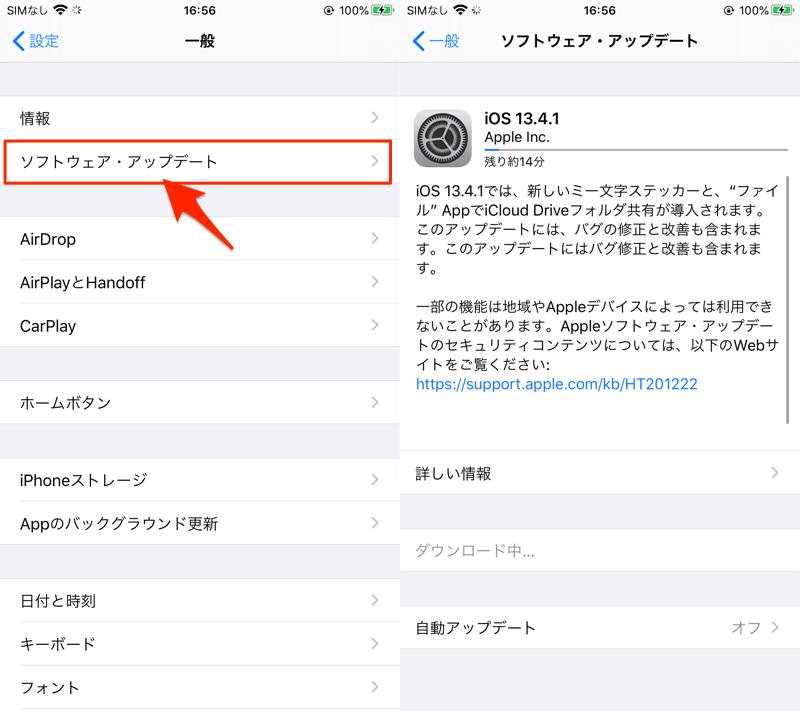 古いiOSバージョンアップファイルを消す手順3