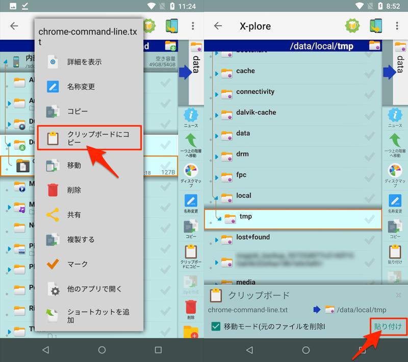 X-plore File ManagerでAndroid内部システムファイルを編集する手順2