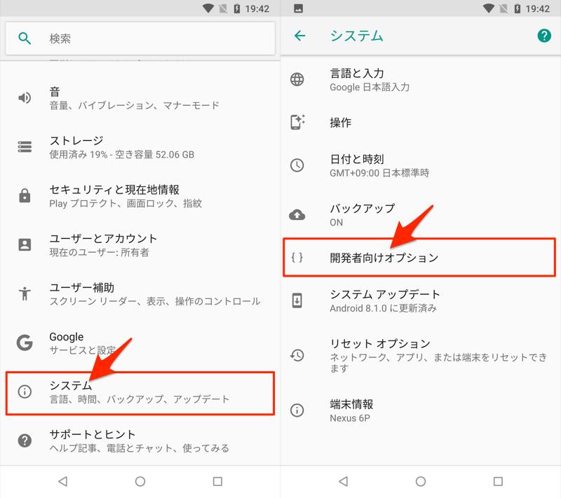 開発者向けオプションでデバッグアプリを選択する手順1