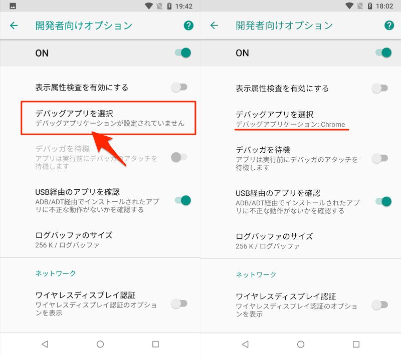 開発者向けオプションでデバッグアプリを選択する手順2