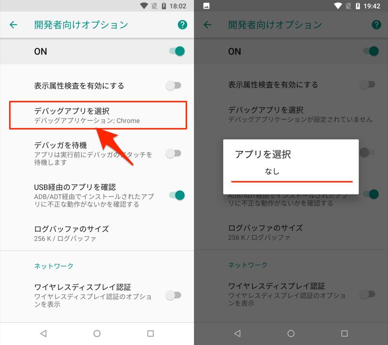 開発者向けオプションのデバッグアプリからChromeを外す手順