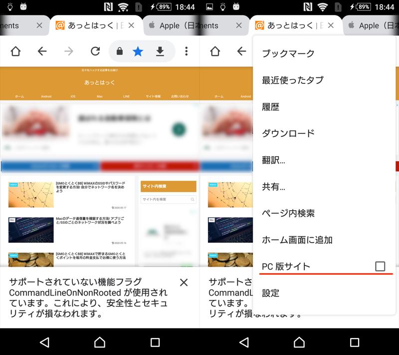 Chrome試験機能でコマンドライン読み込みを有効にする手順3