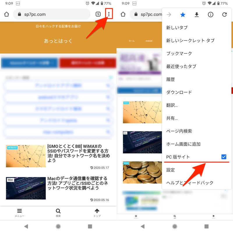 Chromeの表示をPC版へ切り替える手順