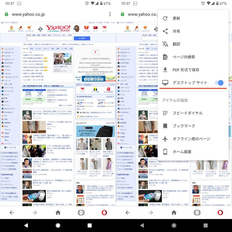 AndroidのOperaでデスクトップサイトをデフォルトにする手順3