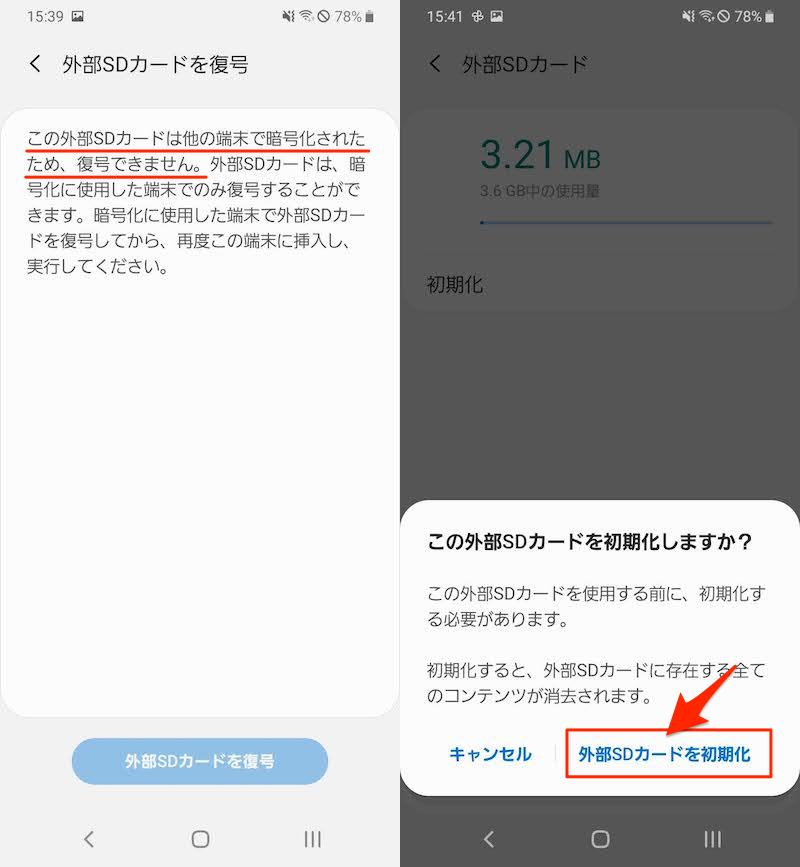 Androidで暗号化したSDカードを別端末で解除する手順1
