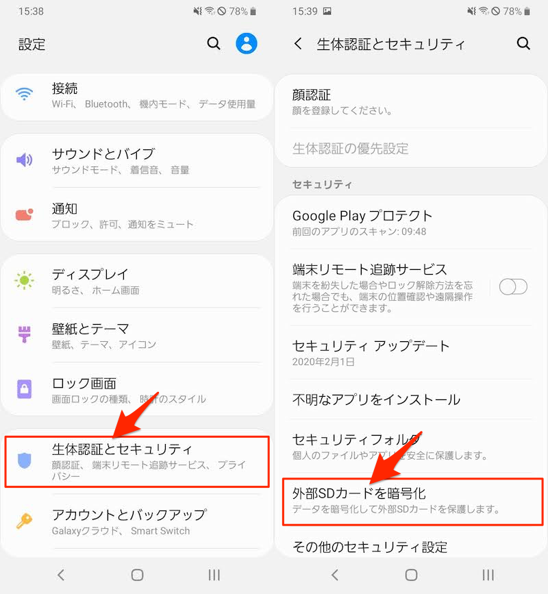 Androidのセキュリティ設定からSDカードを暗号化/復号する手順1