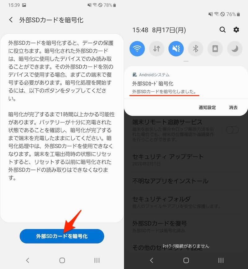 Androidのセキュリティ設定からSDカードを暗号化/復号する手順
