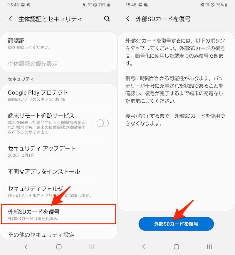 Androidのセキュリティ設定からSDカードを暗号化/復号する手順3
