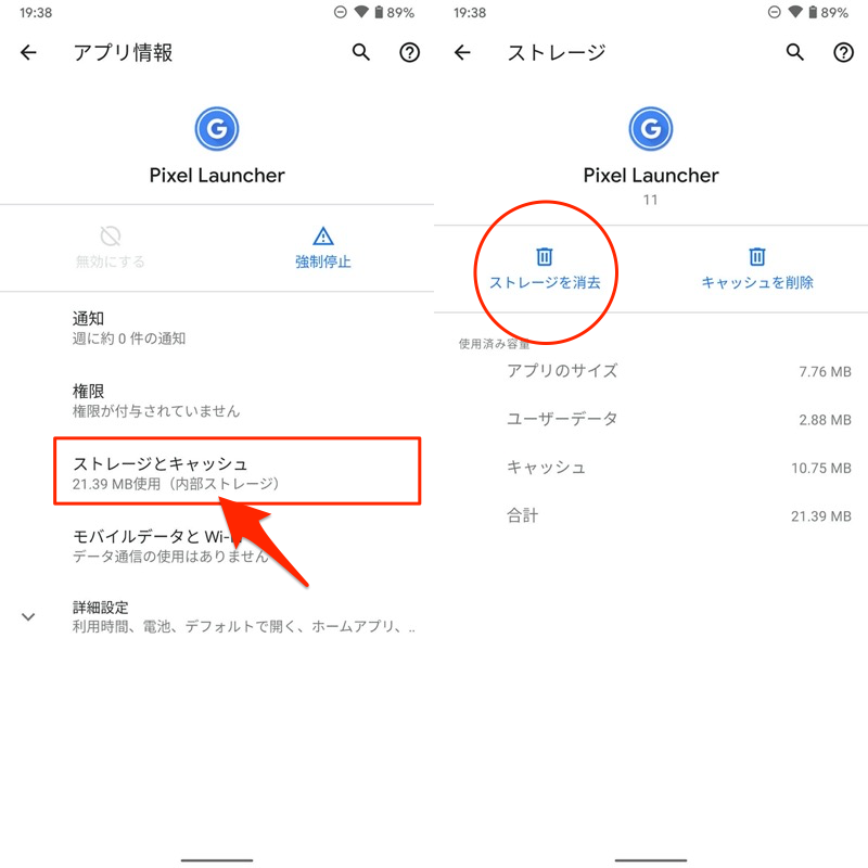 Pixel Launcherのホーム画面からアプリをまとめて一括非表示にする手順2