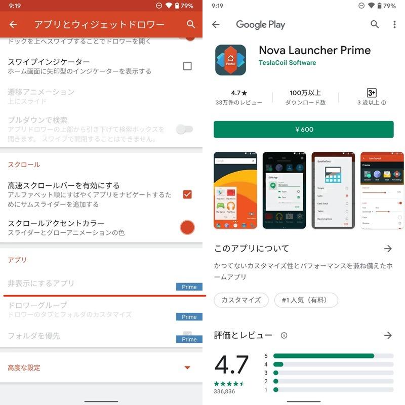 Nova Launcherでアプリ一覧のアイコンを隠す機能は有料の説明